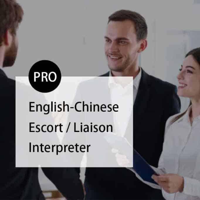 Pro-English-Chinese-Interpreter